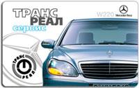 Дисконтная карта Mercedes